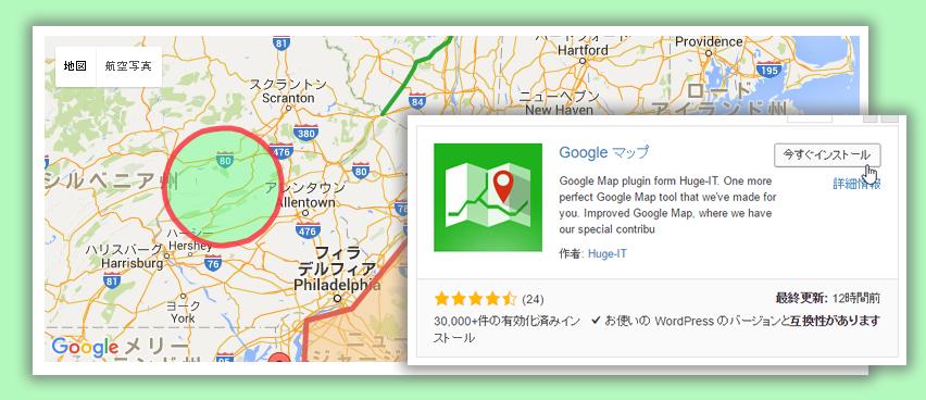 新しいWebサイトでGoogleMapをAPIキーの取得をしなくても表示できたプラグイン
