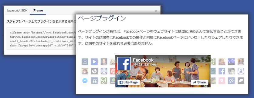 超簡単だった!FacebookページをWebサイトに貼り付ける方法
