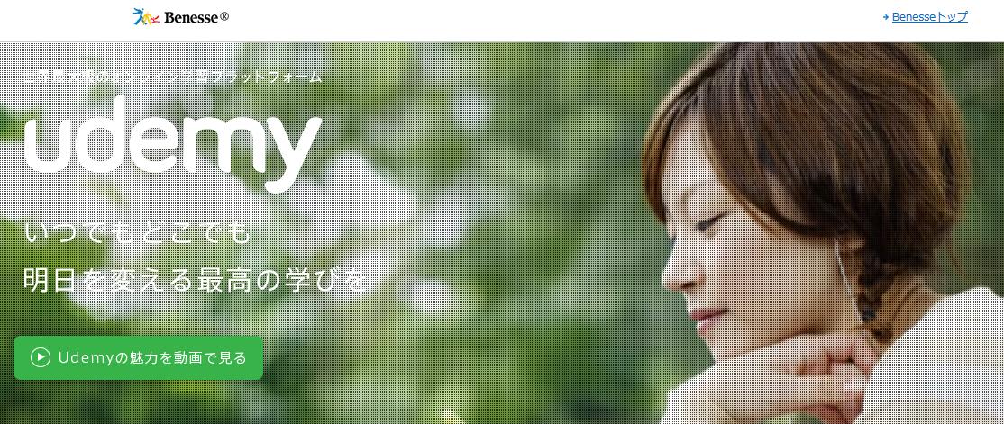 動画で学習ができるUdemy!日本語講座は少ないので提供側としてもチャンスあり(^^)/