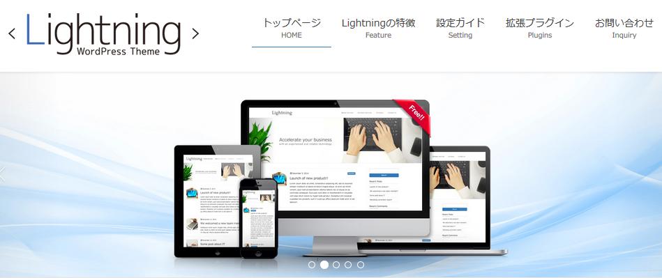コーポレートサイトにもかっこいいテーマ Lightning でコーポレートサイトを作るーその1