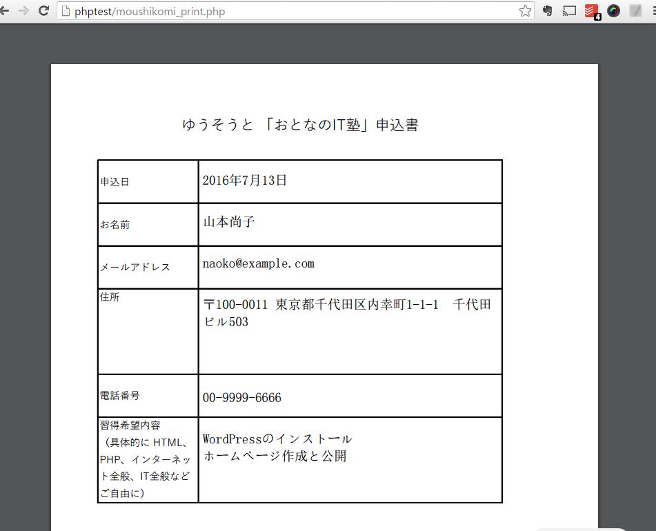 PHPからHTML形式の記述でPDFファイルを作るmpdfの使い方と日本語フォント