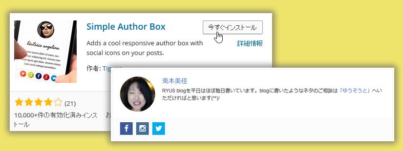 記事の下に著者紹介の表示をする Simple Author Box プラグイン