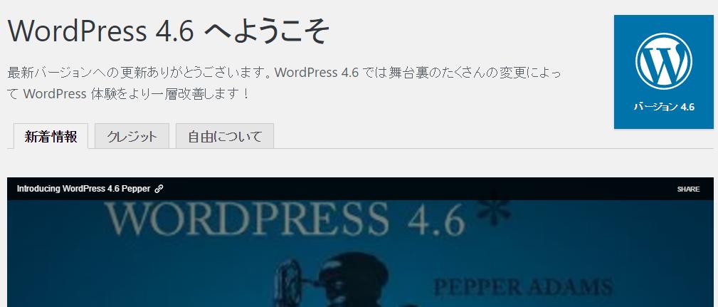 WordPress4.6にアップデートしたらプラグインのインストールや削除が楽になりました!