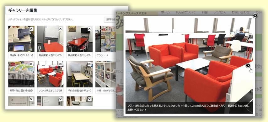 ギャラリーとライトボックスを使って複数の写真を見やすく表示する方法