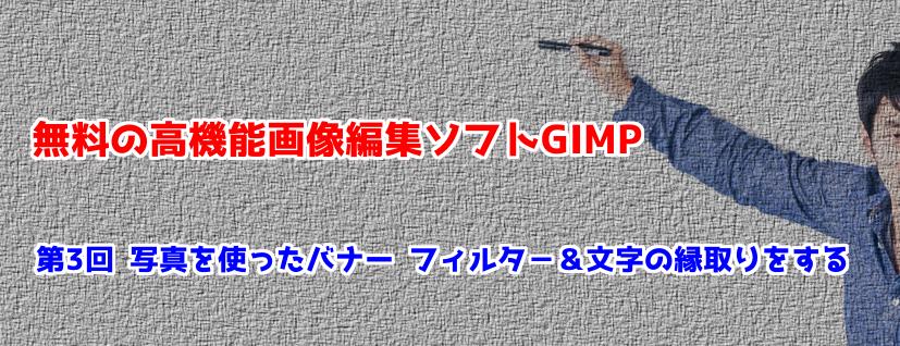 無料の高機能画像編集ソフトGIMP 第3回 写真を使ったバナー フィルタ-&文字の縁取りをする
