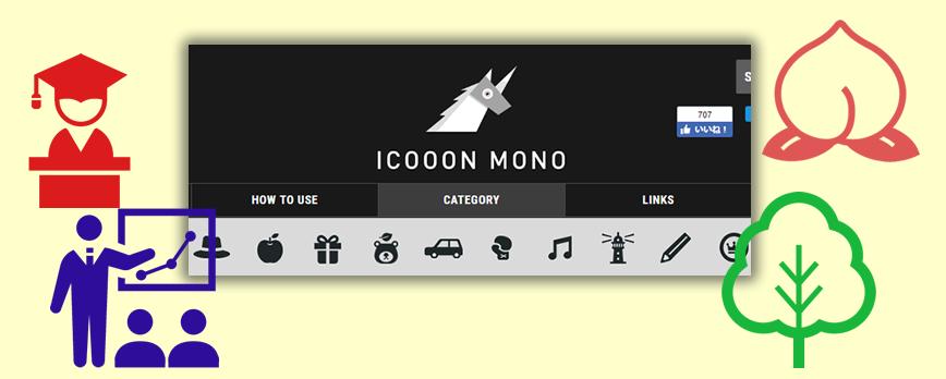 faviconにするのにちょうど良さそうな画像がたくさんあるフリー素材サイトICOON MONO