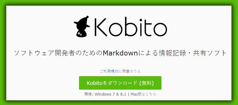 Markdownで情報を記録・共有することに特化したソフトウェアKobito for Windows