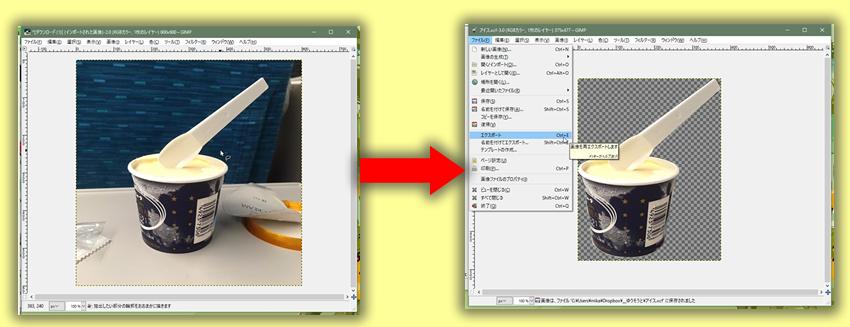 無料の高機能画像編集ソフトGIMP 第4回 写真の背景を切り抜く方法