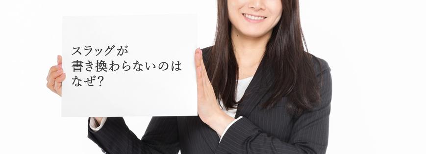 スラッグを日本語にしたいのに、書き換わらない!?Simplicityのカスタマイズでの設定方法