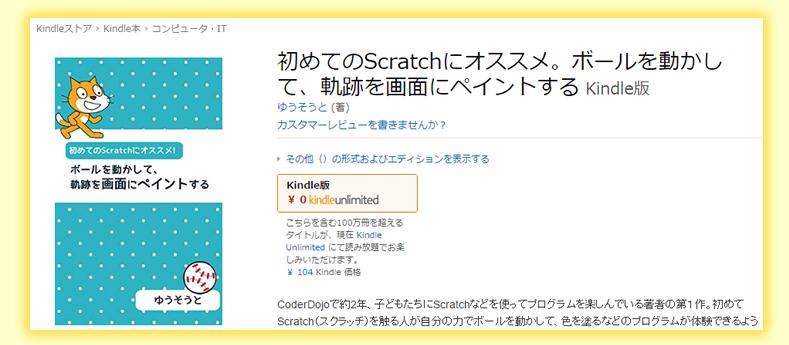 KDP管理画面から原稿をアップして実際にKindle本が出版されるまで Kindleで本を出版!その5