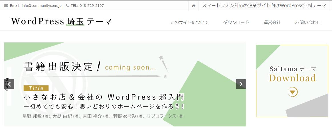 WordPressで実績多数の会社が作った公式テーマ Saitama を使ってみました!