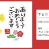 本日の日付を和暦で表示するウィジェットプラグイン waraki-day-widget作りました