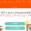 ホームページの更新情報を自動でHTMLメール通知してくれるMailPoet 3を使ってメールマガジン