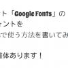 Webフォント「Google Fonts」の日本語フォントをWordPressで使う方法