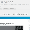 WordPress5.0 Bebo がリリースされました!投稿と固定ページの編集画面が変わります!